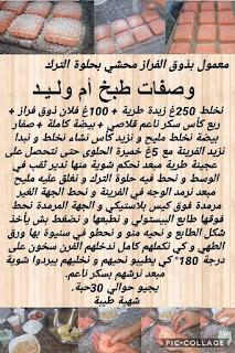 Halawiat om walid makteba 2020 62