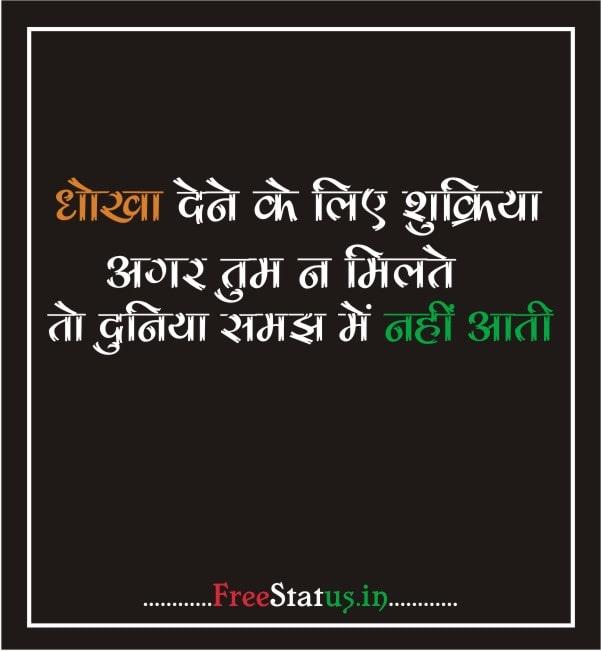 Dhokha-Dene-Ke-Liye-Shukriya