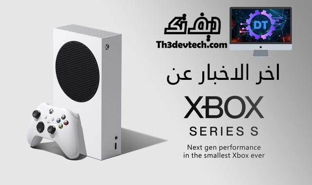اخر الاخبار عن جهاز Microsoft Xbox Series S الجديد