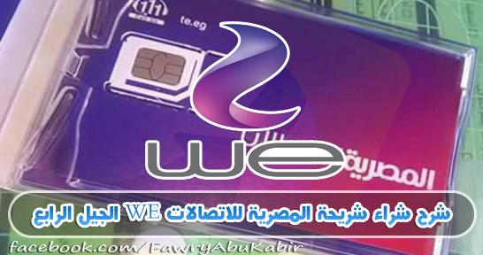 شرح شراء شريحة المصرية للاتصالات WE الجيل الرابع 4G