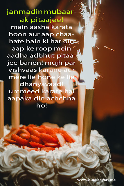 Birthday Wishes for father with love in Hindi