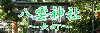 大町八雲神社
