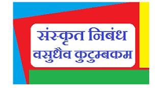 Vasudhaiva Kutumbakam Sanskrit Essay
