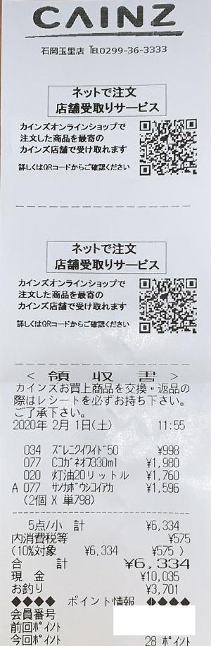 カインズ 石岡玉里店 2020/2/1 のレシート