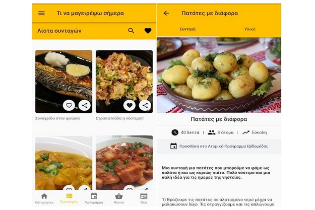 «Τι να μαγειρέψω σήμερα» - Δωρεάν εφαρμογή με συνταγές από Ελλάδα και εξωτερικό