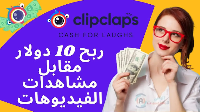 تطبيق Clip Claps شرح طريقة الربح و سحب paypal