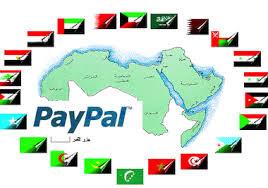 شرح التسجيل فى الباى بال PayPal  بالصور والتفاصيل