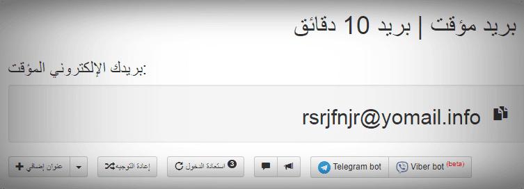 بريد وهمي إليك أفضل 10 مواقع لعمل البريد الوهمي المحترف المصري