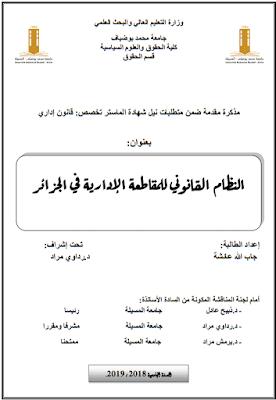مذكرة ماستر: النظام القانوني للمقاطعة الإدارية في الجزائر PDF