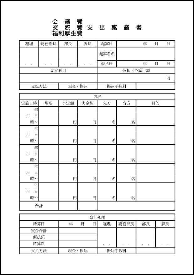 会議費・交際費・福利厚生費支出稟議書 014