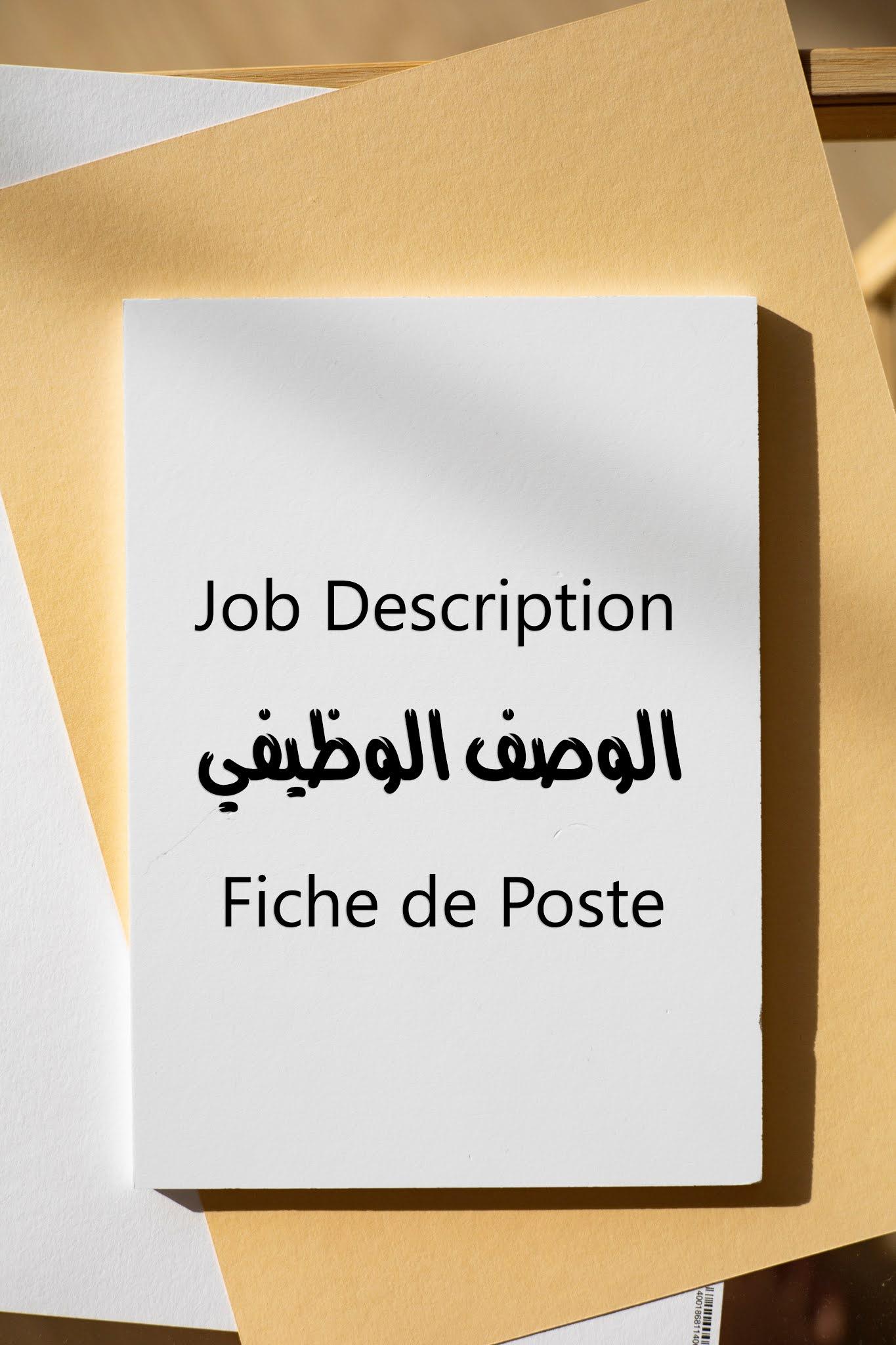 الوصف_الوظيفي-الوصف الوظيفي-الوصف الوظيفي هو-الوصف الوظيفى-اعداد الوصف الوظيفي-اهمية الوصف الوظيفي- الوصف الوظيفي - ما تحتاج معرفته فقط