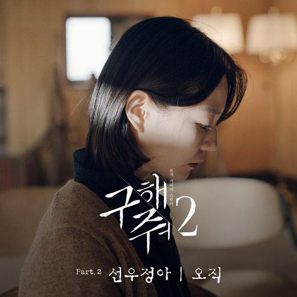 sunwoojunga – Save Me 2 OST Part.2