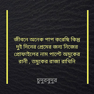 Bangla Koster Picture HD