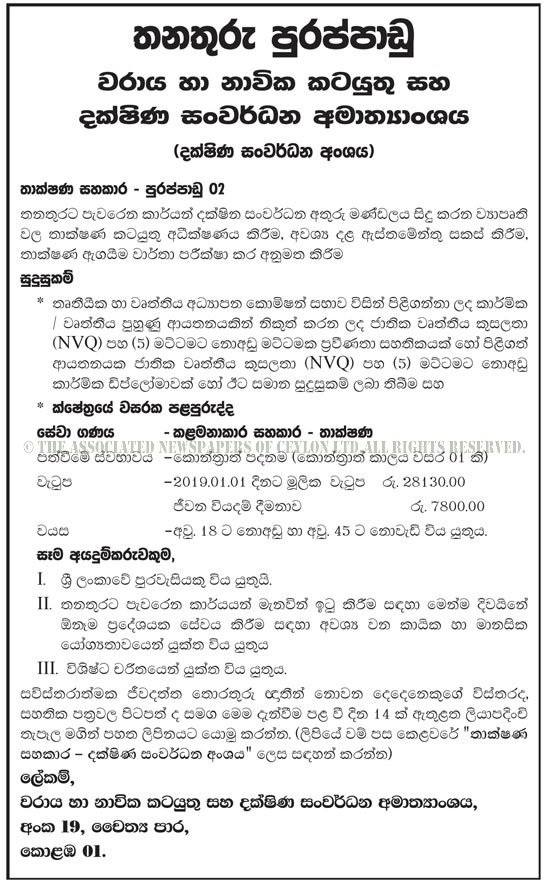 Vacancies at Ministry of Ports & Shipping and Southern Development