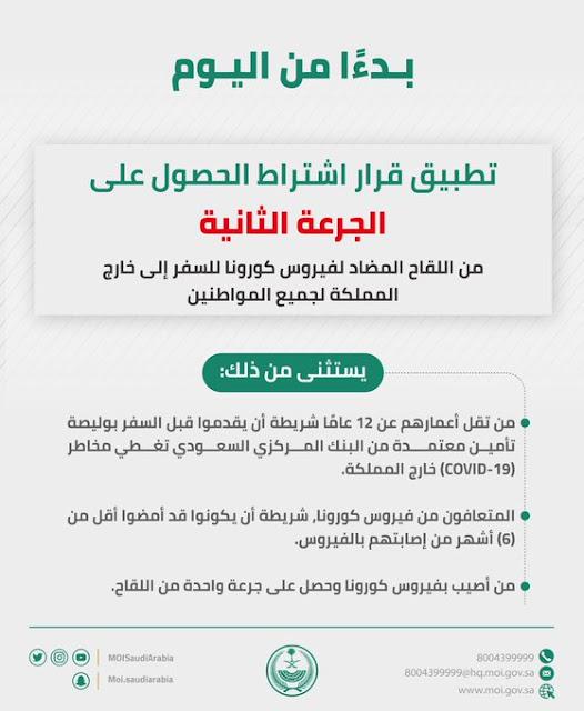 السعودية , وزارة الداخلية  السعودى , السفر الى السعودية , كورونا