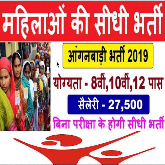 https://www.sarkariresulthindime.com/2019/06/anganwadi-vacancy-2019.html?m=1