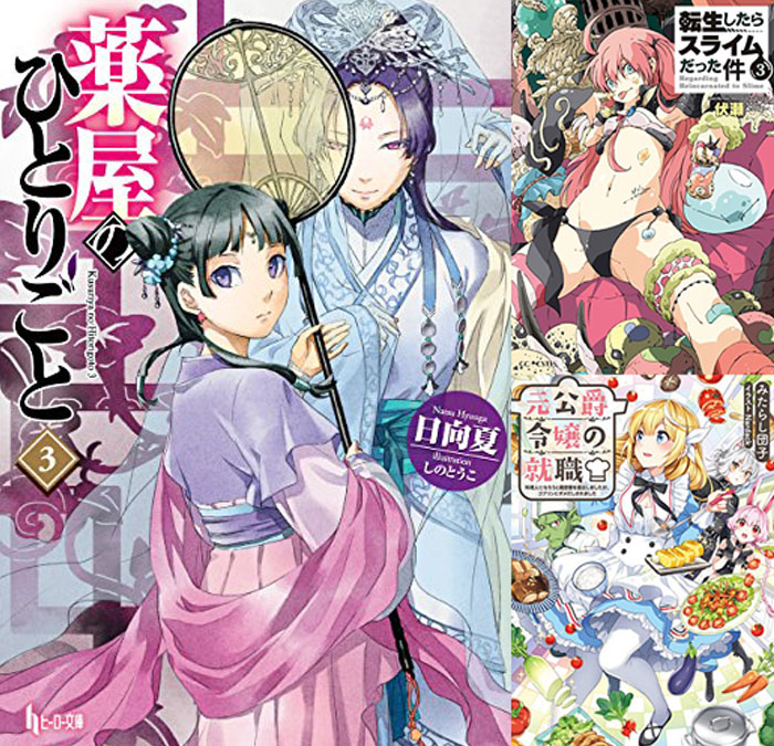 【ラノベ】出版社合同 ラノベ大量一気読み祭り!(3/5まで)