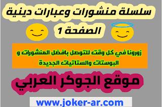سلسلة منشورات وعبارات اسلامية مكتوبة الصفحة 1 بوستات دينية ستاتيات فيسبوك - موقع الجوكر العربي