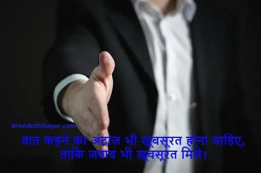 Shayari on Student Life in Hindi