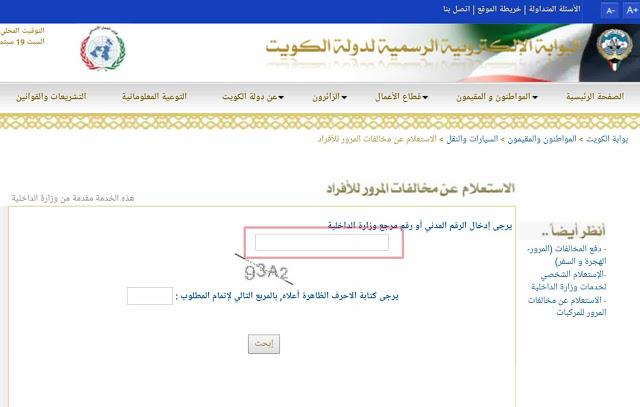 موقع وزارة الداخلية moi.gov.kw هنا الكويت الاستعلام عن مخالفات المرور بالرقم المدني ورقم اللوحة للسيارة للكويتيين والمغتربين الاجانب