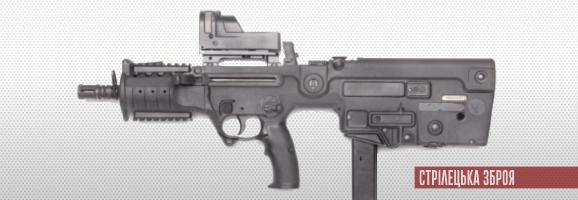 Пістолет-кулемет «Форт-224» ліц. Israeli Weaponary Industries (IMI, івр. התעשייה הצבאית)