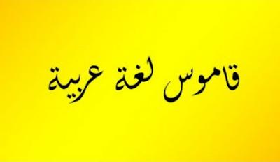 Macam-Macam Kamus dalam Pembelajaran Bahasa Arab