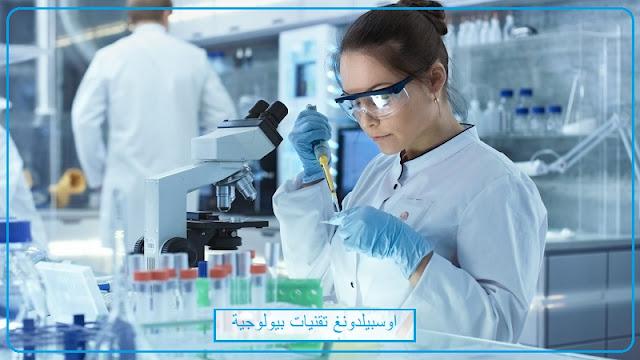 اوسبيلدونغ تقنيات بيولوجية Biologisch-technische/r Assistent/in Bta 2020 2021  2023 2024