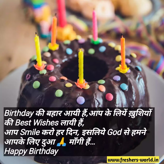 happy birthday images in hindi || best happy birthday images in Hindi Download || हैप्पी बर्थडे हिंदी इमेज