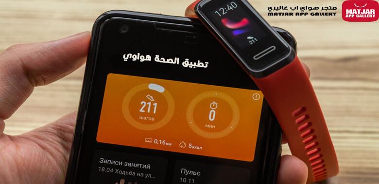 تحميل تطبيق الصحة هواوي الاصدار الاخير 2021