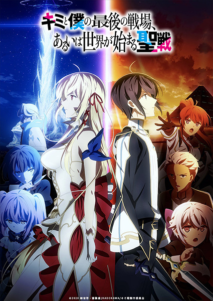 Kimi to Boku no Saigo no Senjou ตอนที่ 1-12 Anime2hr อนิเมะ2ชั่วโมง
