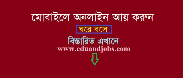 মোবাইলে অনলাইন আয় করুন   Online income on mobile 2021