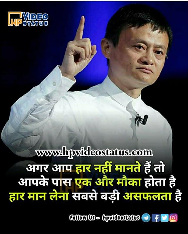 अगर आप हार नहीं   Motivation Quote In Hindi   Hp Video Status