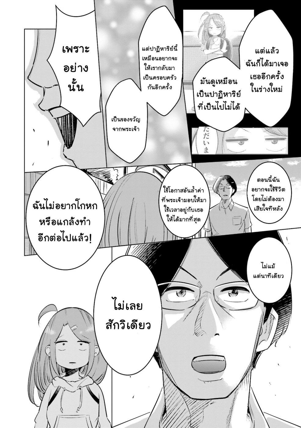 อ่านการ์ตูน Tsuma Shougakusei ni Naru ตอนที่ 6 หน้าที่ 17