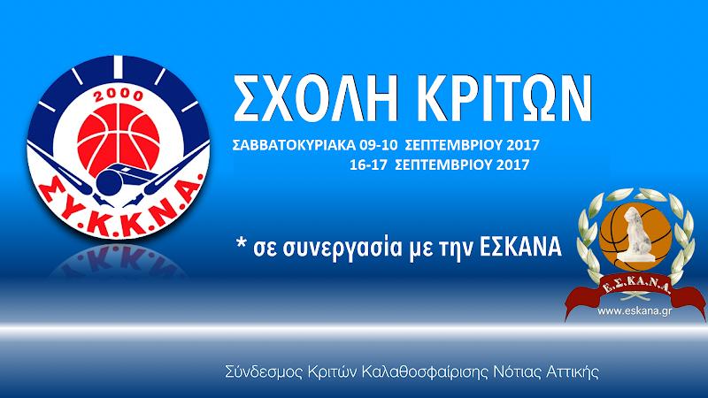 Σχολή κριτών ο ΣΥΚΚΝΑ σε συνεργασία με ΕΣΚΑΝΑ  09-10 και 16-17 Σεπτεμβρίου