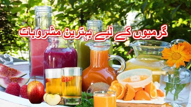 گرمیوں میں ٹھنڈک پیدا کرنے والے مشروبات