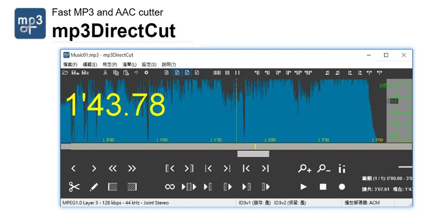 mp3DirectCut 音樂檔案 MP3 剪裁編輯軟體