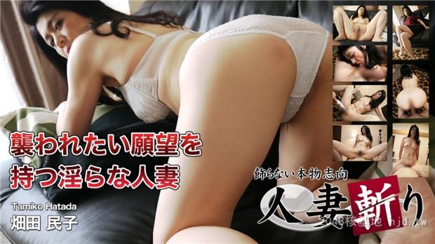 C0930 ki200806 人妻斬り 畑田 民子 47歳