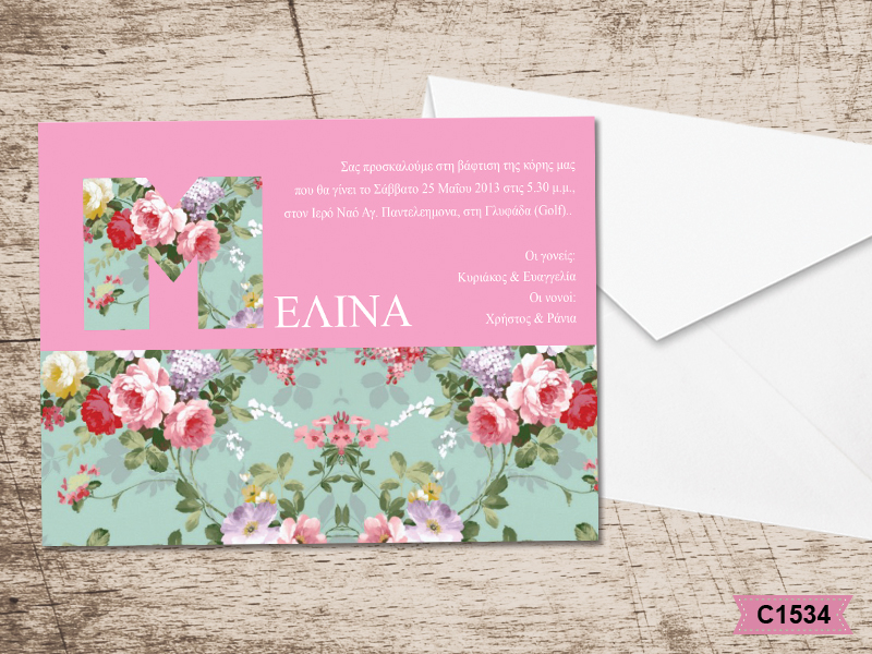 Personalized Greek Christening invitations with flowers C1534