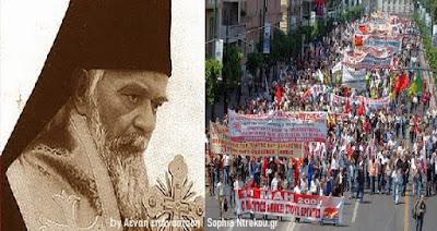 Ο Άγιος Νικόλαος Βελιμίροβιτς για την Πρωτομαγιά και τον καλύτερο φίλο των φτωχών και των καταπιεσμένων