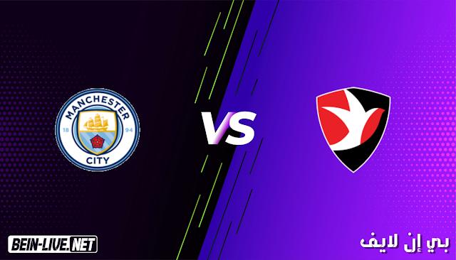 مشاهدة مباراة  تشيلتنهام تاون و مانشستر سيتي بث مباشر بتاريخ 23-01-2021 كأس الاتحاد الأنجليزي