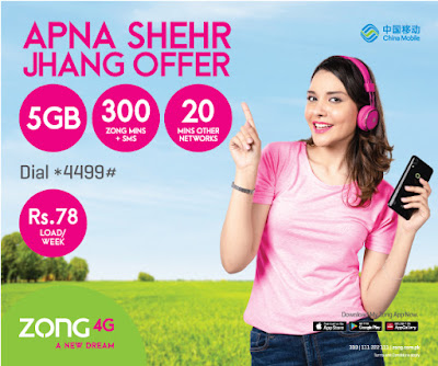 Zong Jhang Offer – Weekly Jhang 80 Rupees Bundle