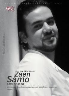 سامو زين