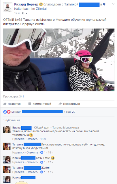 горнолыжный инструктор Санкт Антон Русскоязычный Зёльден