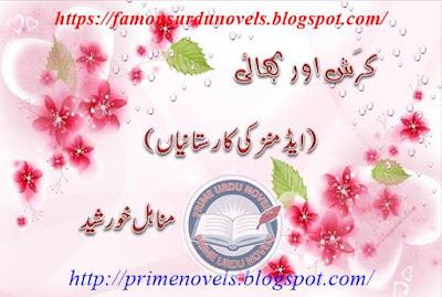Krush aur bhai novel online reading by Manahil Khursheed Complete