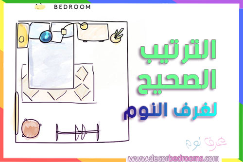 كيفية ترتيب غرفة النوم بالشكل الصحيح