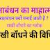 रक्षाबंधन माहात्म्य | राखी बाँधने का श्लोक | Rakshabandhan Mahatmya |