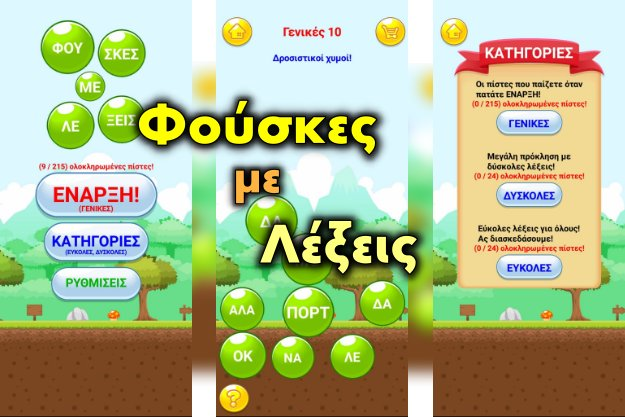 Δωρεάν παιχνίδι γνώσεων με λέξεις
