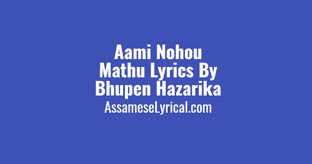 Aami Nohou Mathu Lyrics