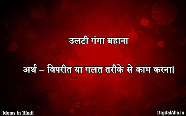 best idioms in hindi