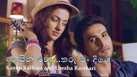 Ahasin Eha Tharu Man Song Lyrics - අහසින් එහා තරු මං ගීතයේ පද පෙළ Adaraneeya Kathawak Movie (OST) [2016]